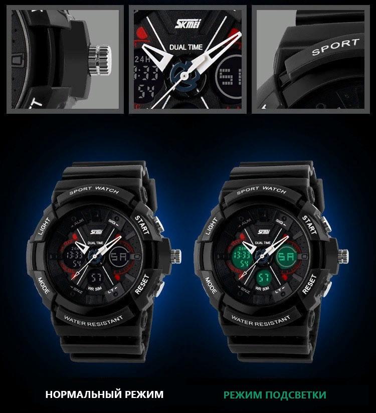 Часы SKMEI 0966 Чёрные