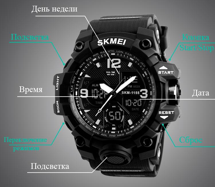 часы SKMEI 1155B